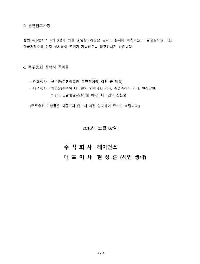 제7기 정기주주총회_3.PNG