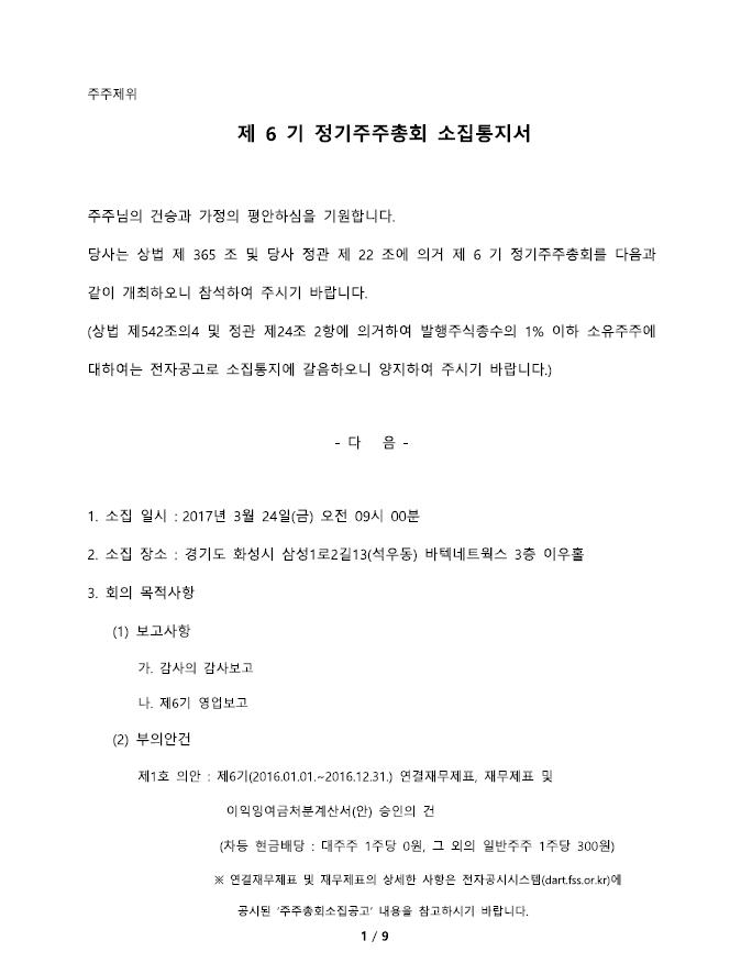 제6기 정기주주총회 소집통지서_1.PNG